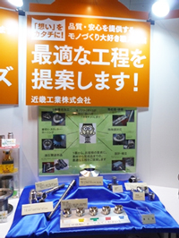 中小企業総合展の展示(近畿工業)