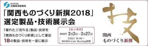 banner_kansai2018.jpg