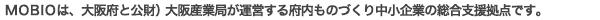 MOBIOは大阪府と関係機関が運営する中小企業のためのものづくりに関する支援拠点です。