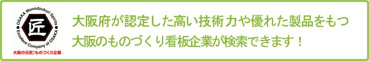 大阪府が認定した高い技術力や優れた製品を持つ大阪のものづくり看板企業が検索できます!