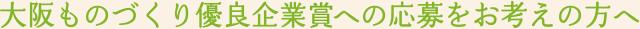 大阪ものづくり優良企業への応募をお考えの方へ