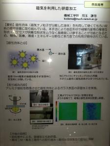 奈良高専≪児玉氏≫