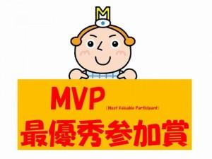 MVP-500