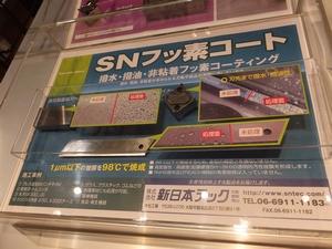 SHIN-2