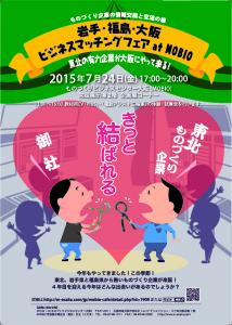 150702MOBIO_leaflets_omote