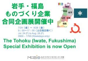 iwate fukushima